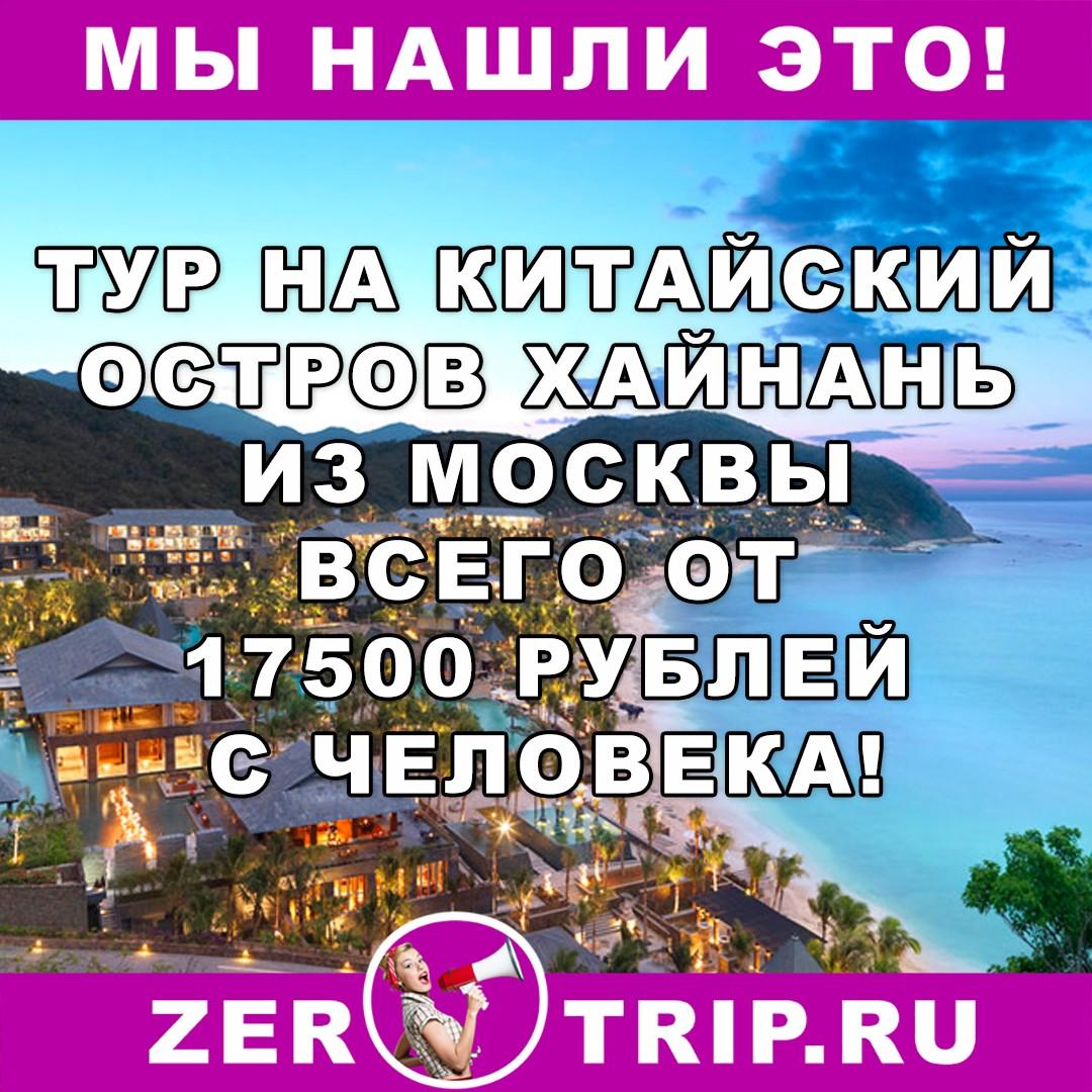Тур по цене перелета: остров Хайнань из Москвы за 17500 рублей