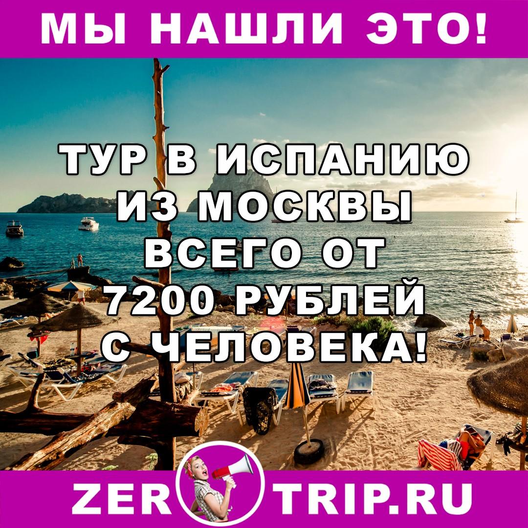 Тур в Испанию дешевле перелета: из Москвы от 7200 рублей с человека
