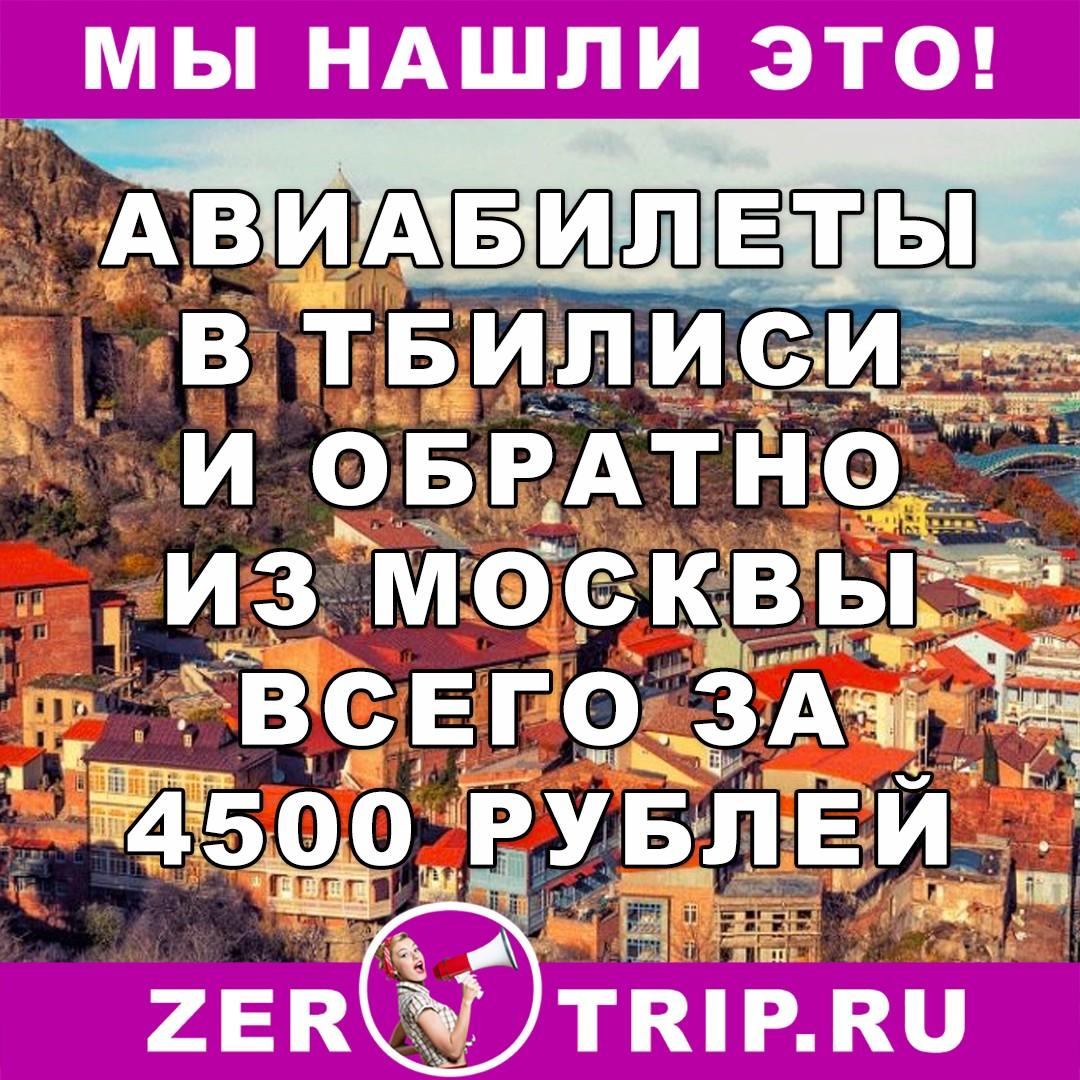 Из Москвы в Тбилиси (Грузия) за 4500 рублей туда-обратно