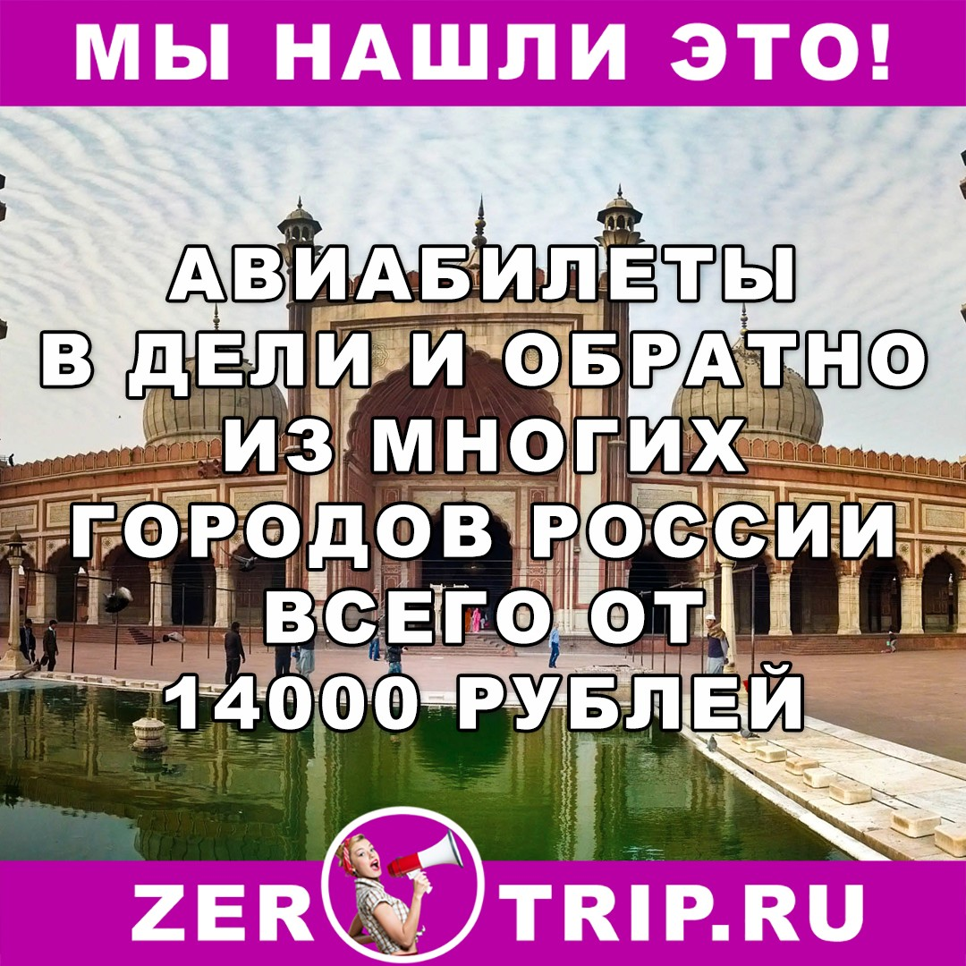 В Дели из городов России и обратно всего от 14000 рублей