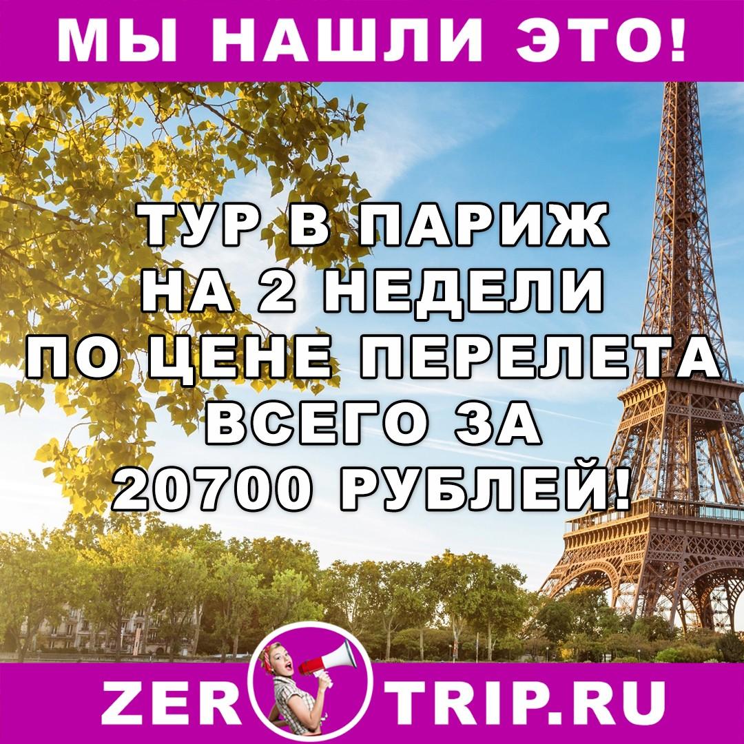 Тур по цене перелета: 15 дней в Париже из Москвы за 20700 рублей