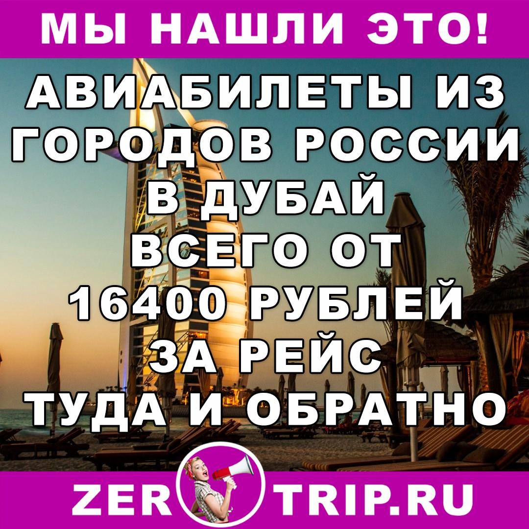 Авиаперелет в Дубаи из разных городов России всего от 16400 рублей за туда и обратно