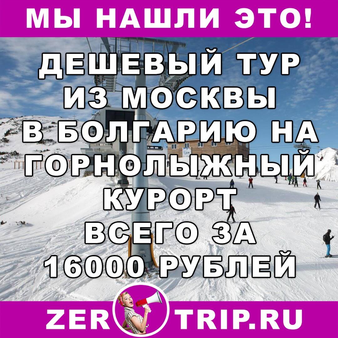Тур в горнолыжную Болгарию в январе на 7 ночей от 16000 рублей