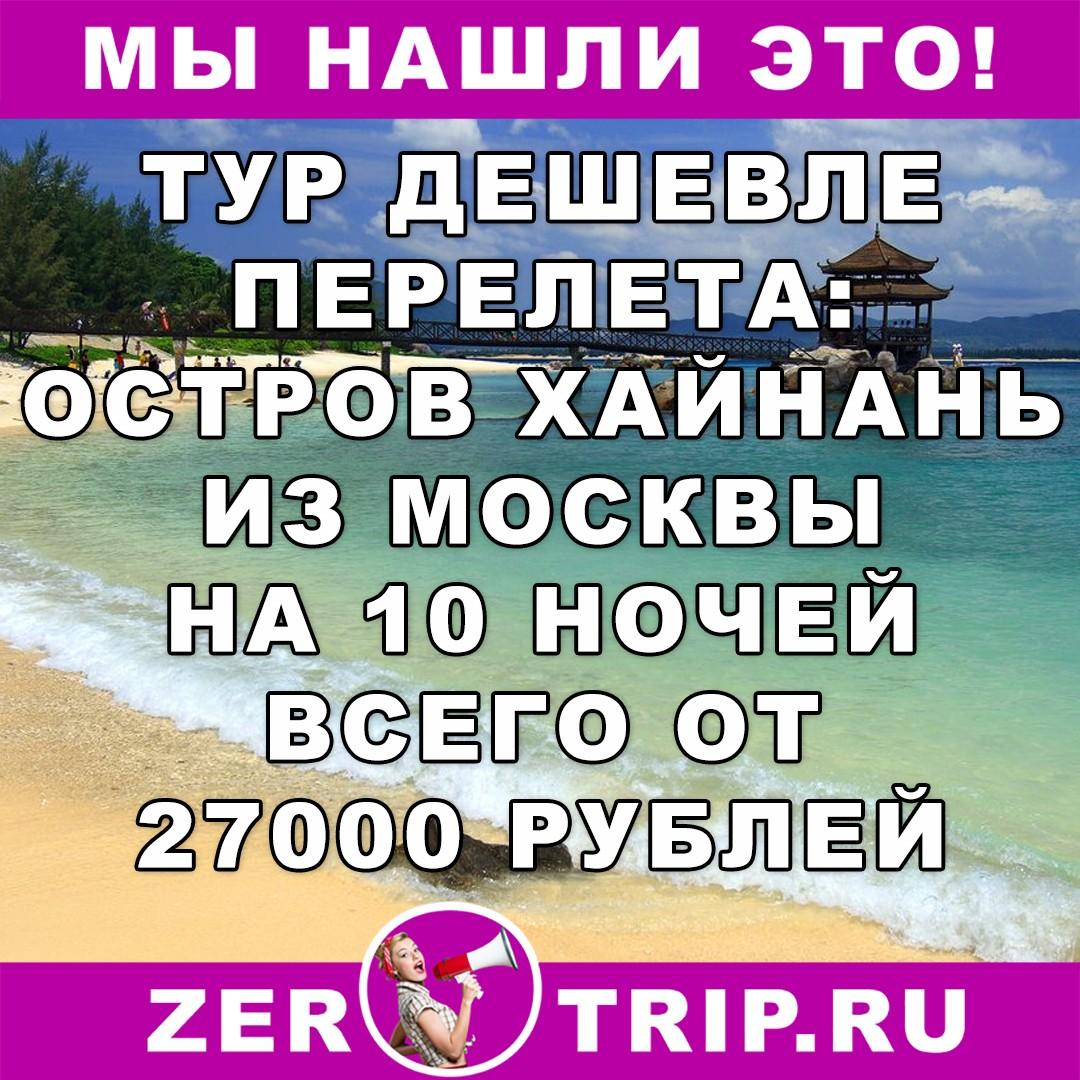 Тур по цене перелета: 10 ночей на острове Хайнань (Китай) из Москвы всего за 27000 рублей