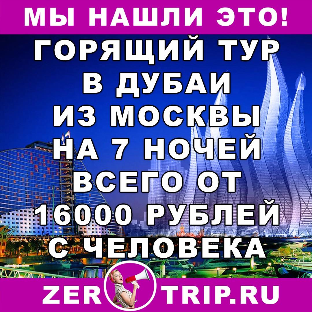Горящий тур в Дубаи из Москвы на 7 ночей всего от 16000 рублей