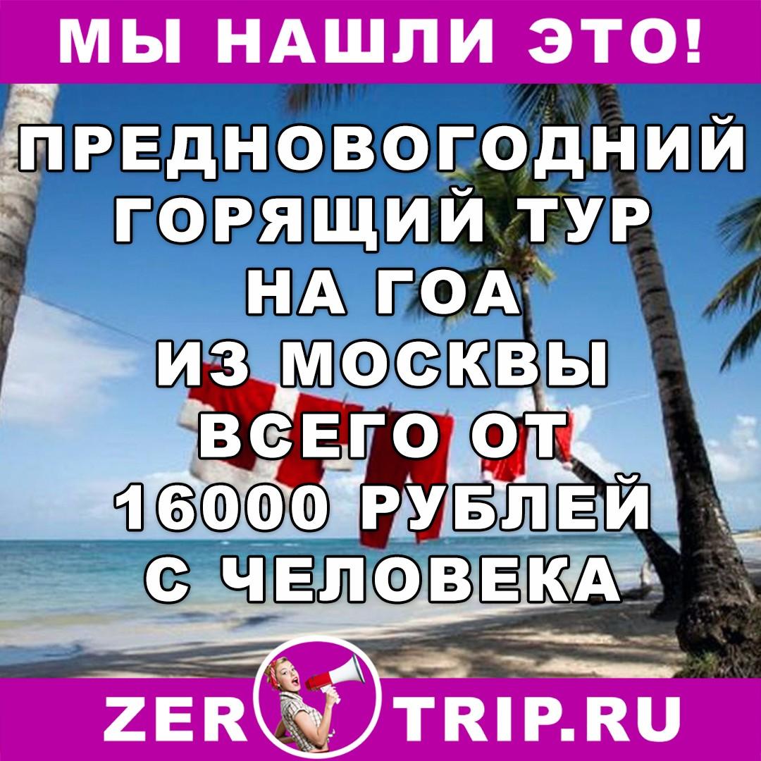 Горящий тур на Гоа из Москвы на 8 ночей от 16000 рублей