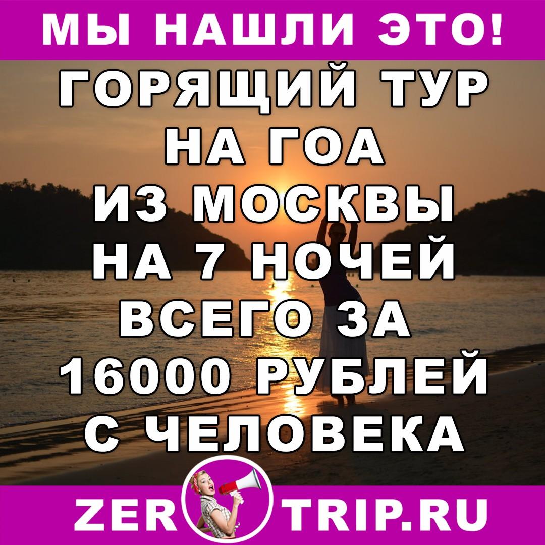 Горящий тур: неделя на Гоа из Москвы всего за 16000 рублей