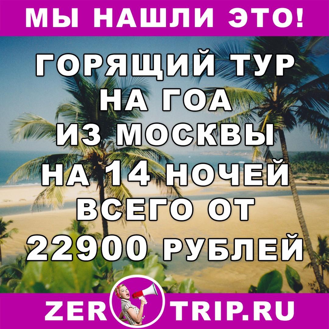 Горящий тур: 14 ночей на Гоа из Москвы всего за 22900 рублей