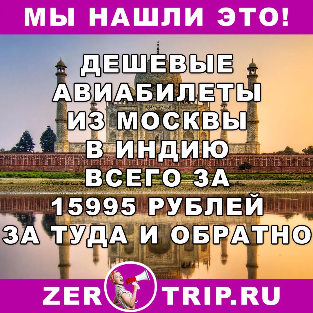 Дешевые авиабилеты из Москвы в Индию всего за 15995 за рейс туда и обратно