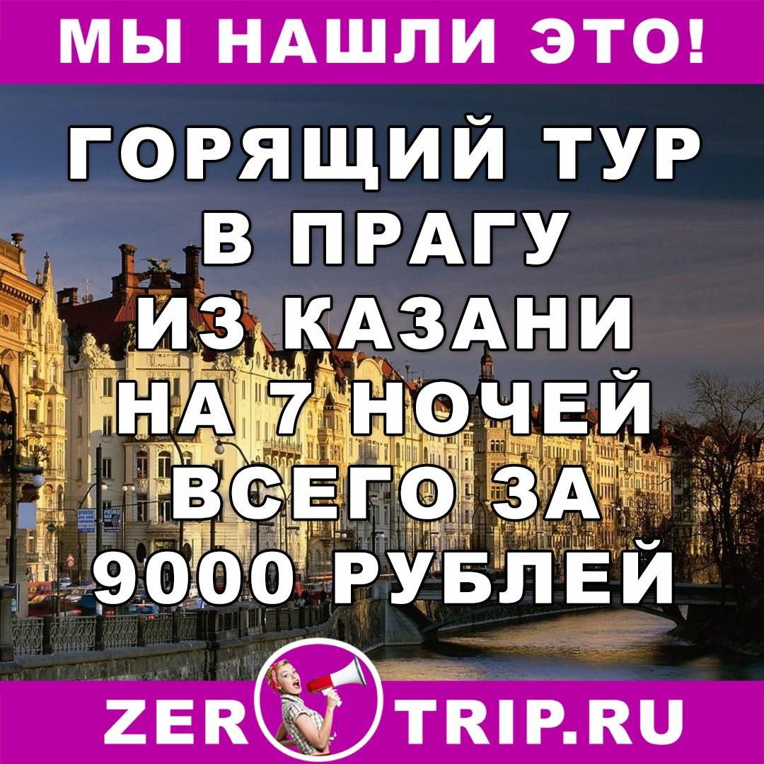 Тур дешевле перелета: из Казани в Чехию за 9000 рублей на 7 ночей