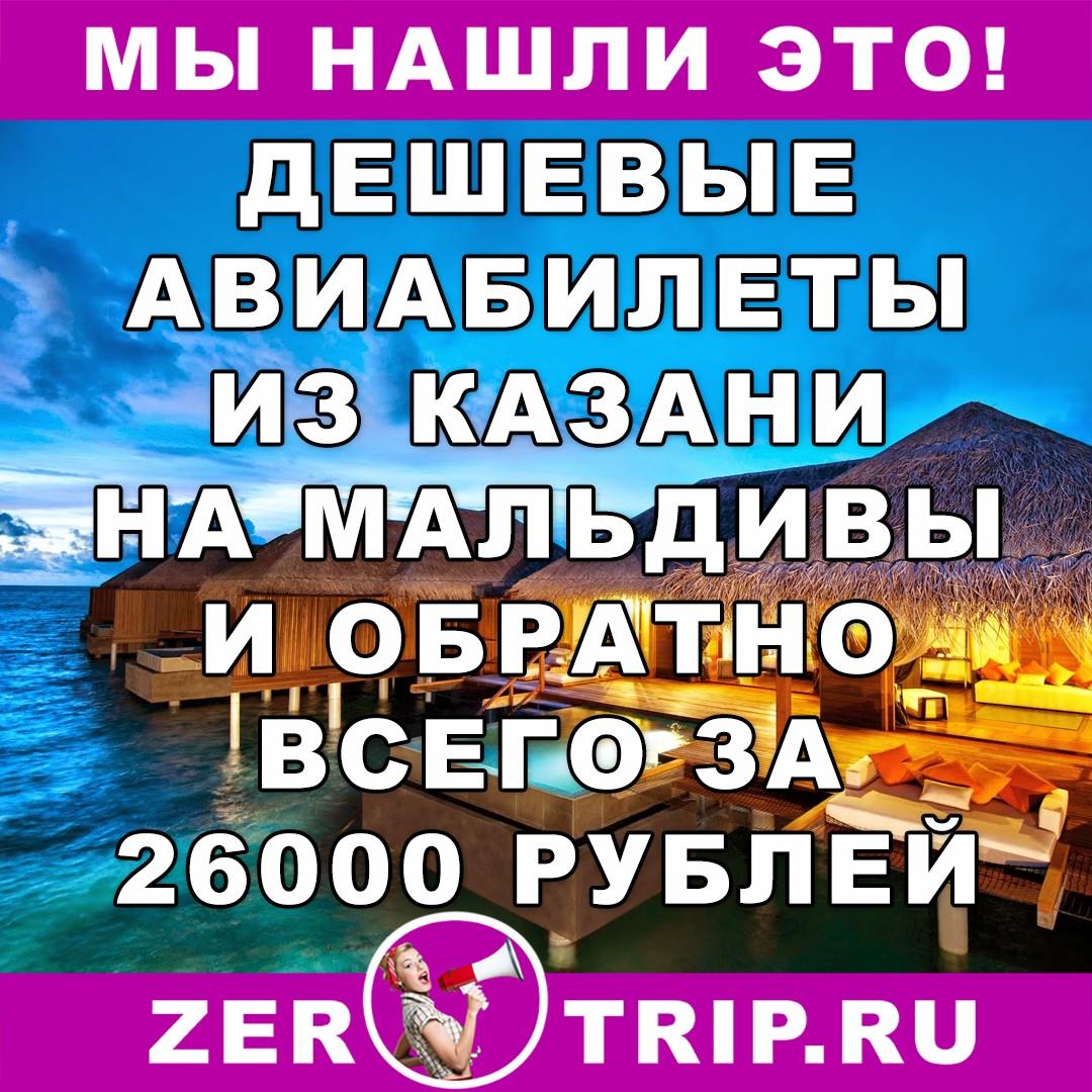 Из Казани на Мальдивы за 26000 рублей