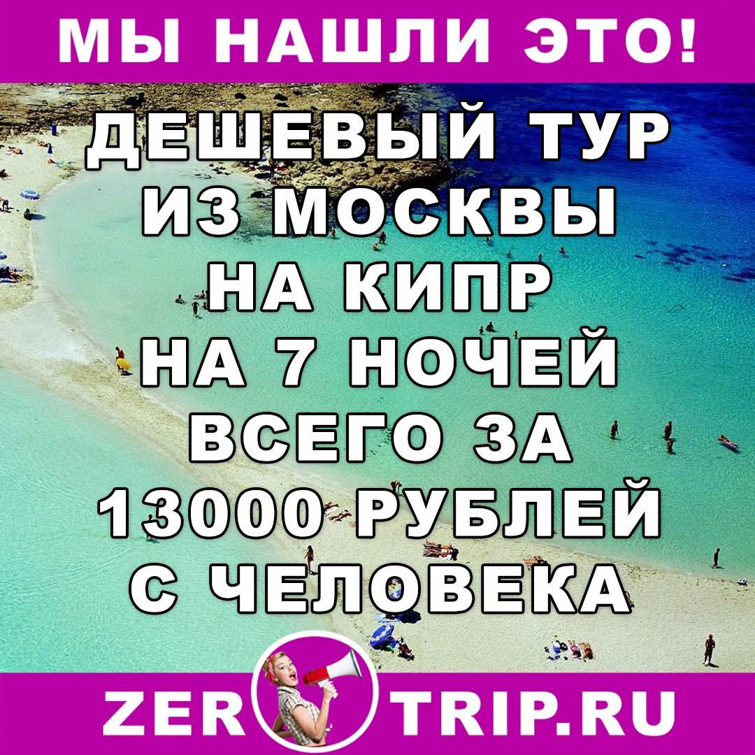 Горящий тур на Кипр из Москвы на 7 ночей всего от 13000 рублей
