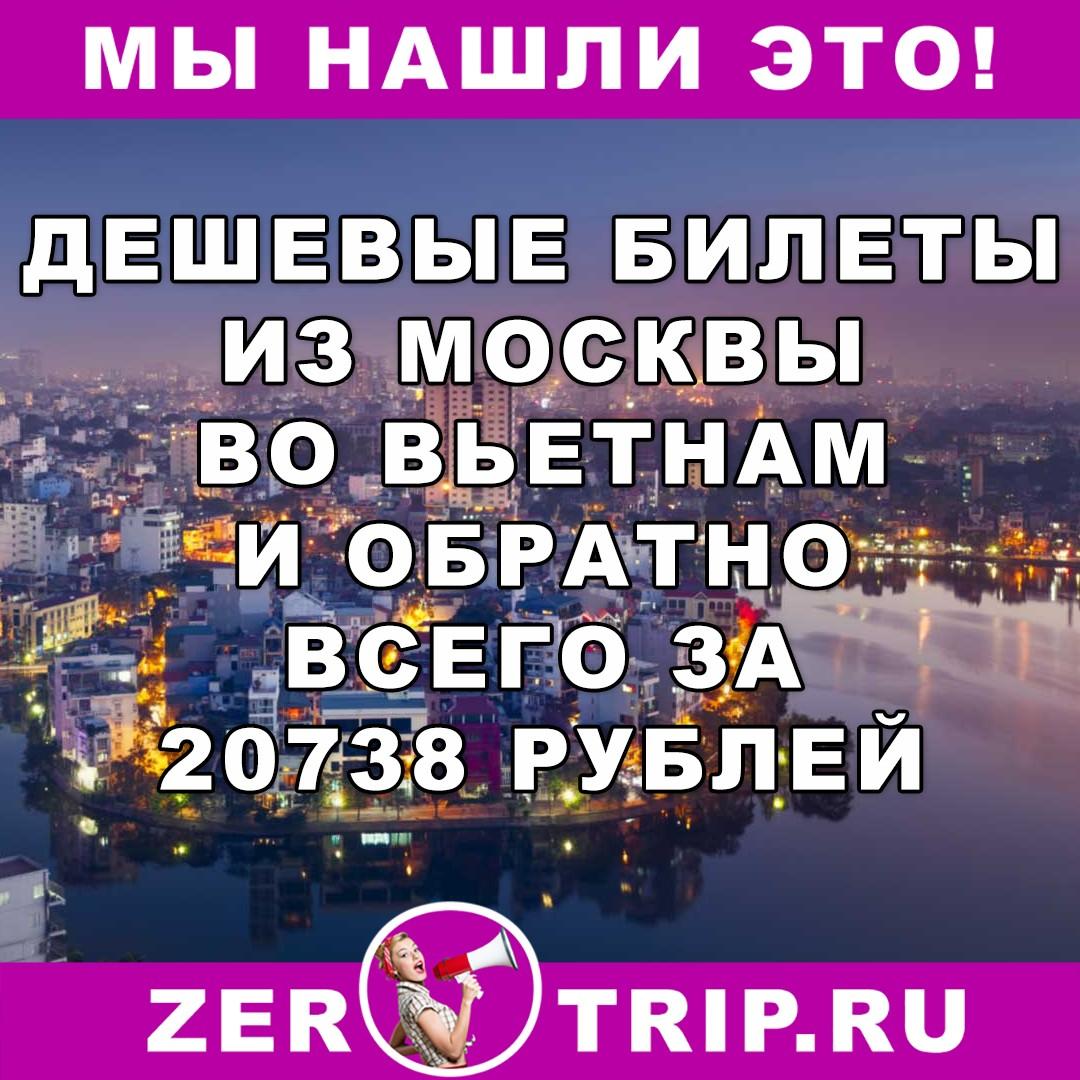 Дешевые авиабилеты из Москвы в Ханой (Вьетнам): всего за 20738 рублей за туда и обратно