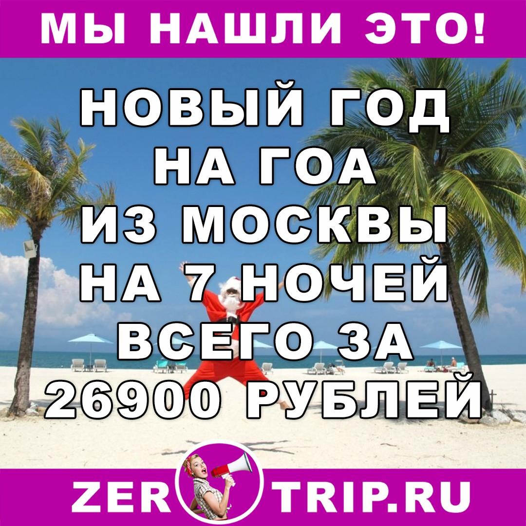 Тур на Новый год на Гоа из Москвы всего за 26900 рублей