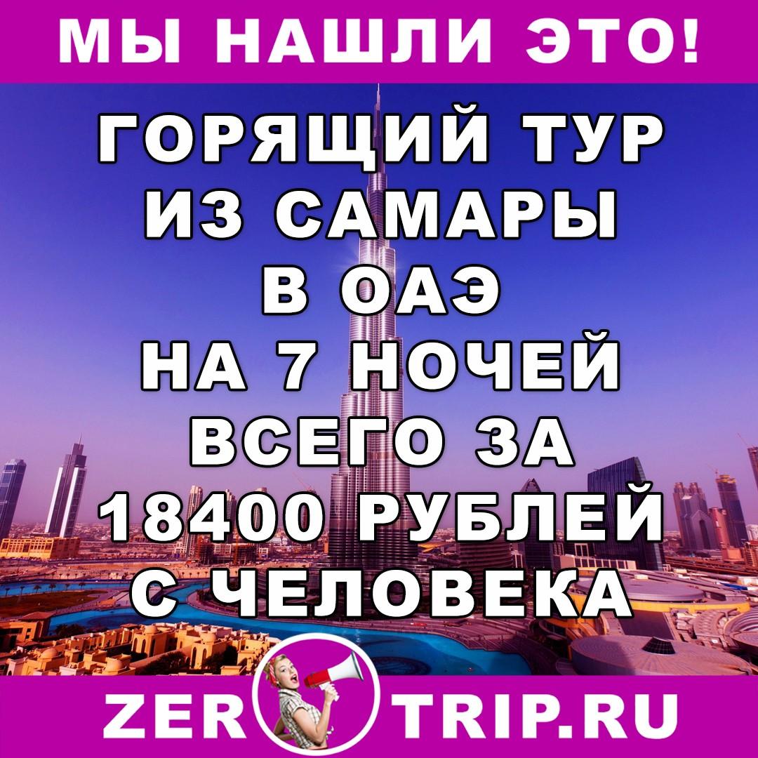 Горящий тур из Самары в ОАЭ всего за 18400 рублей на 7 ночей