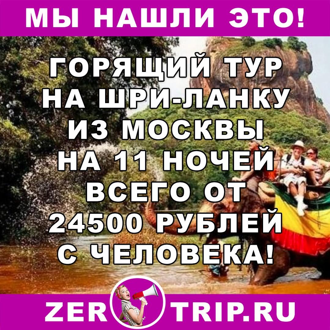 Горящий тур на Шри-Ланку из Москвы от 24500 рублей