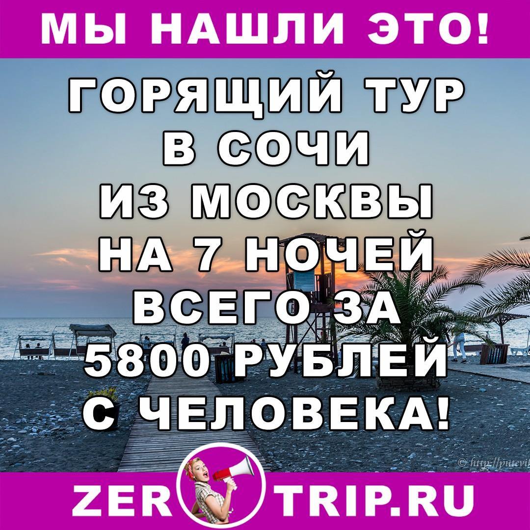 Тур по цене перелета: неделя в Сочи всего за 5800 рублей