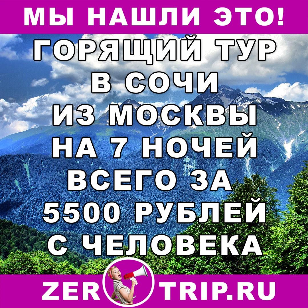 Горящий тур из Москвы в Сочи на 7 ночей всего за 5500 рублей