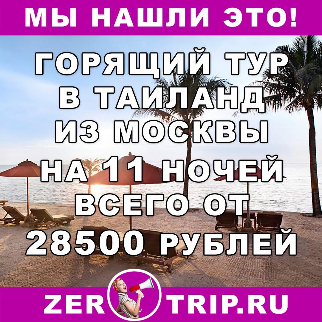 Горящий тур в Таиланд из Москвы на 11 ночей всего за 28500 рублей