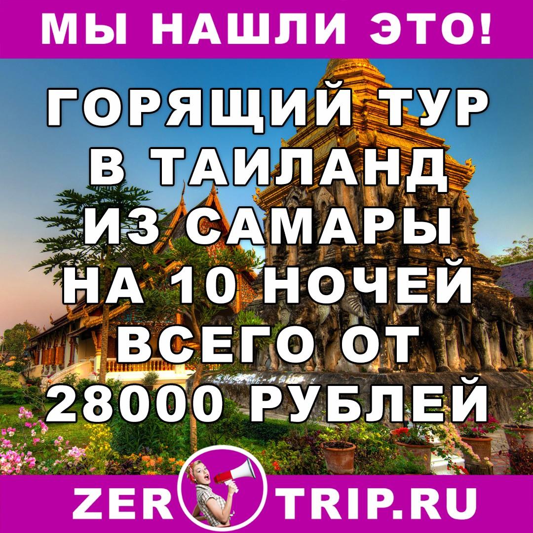 Горящий тур из Самары в Таиланд на 10 ночей всего от 28000 рублей