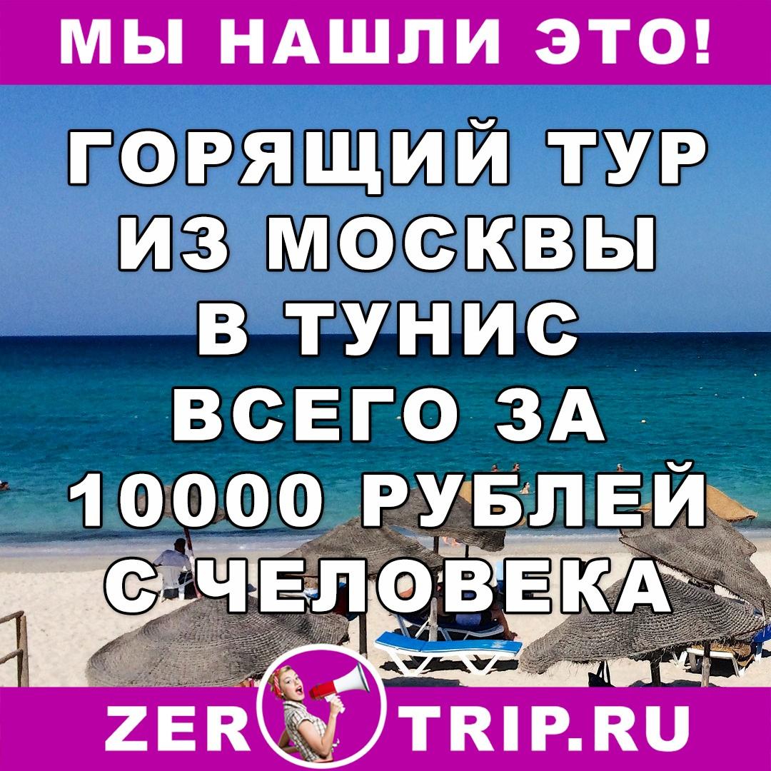 Горящий тур в Тунис из Москвы на 7 ночей от 10000 рублей