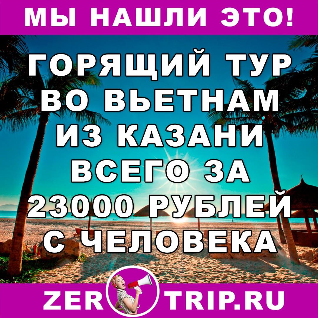 Горящий тур из Казани во Вьетнам на 12 ночей всего от 23000 рублей