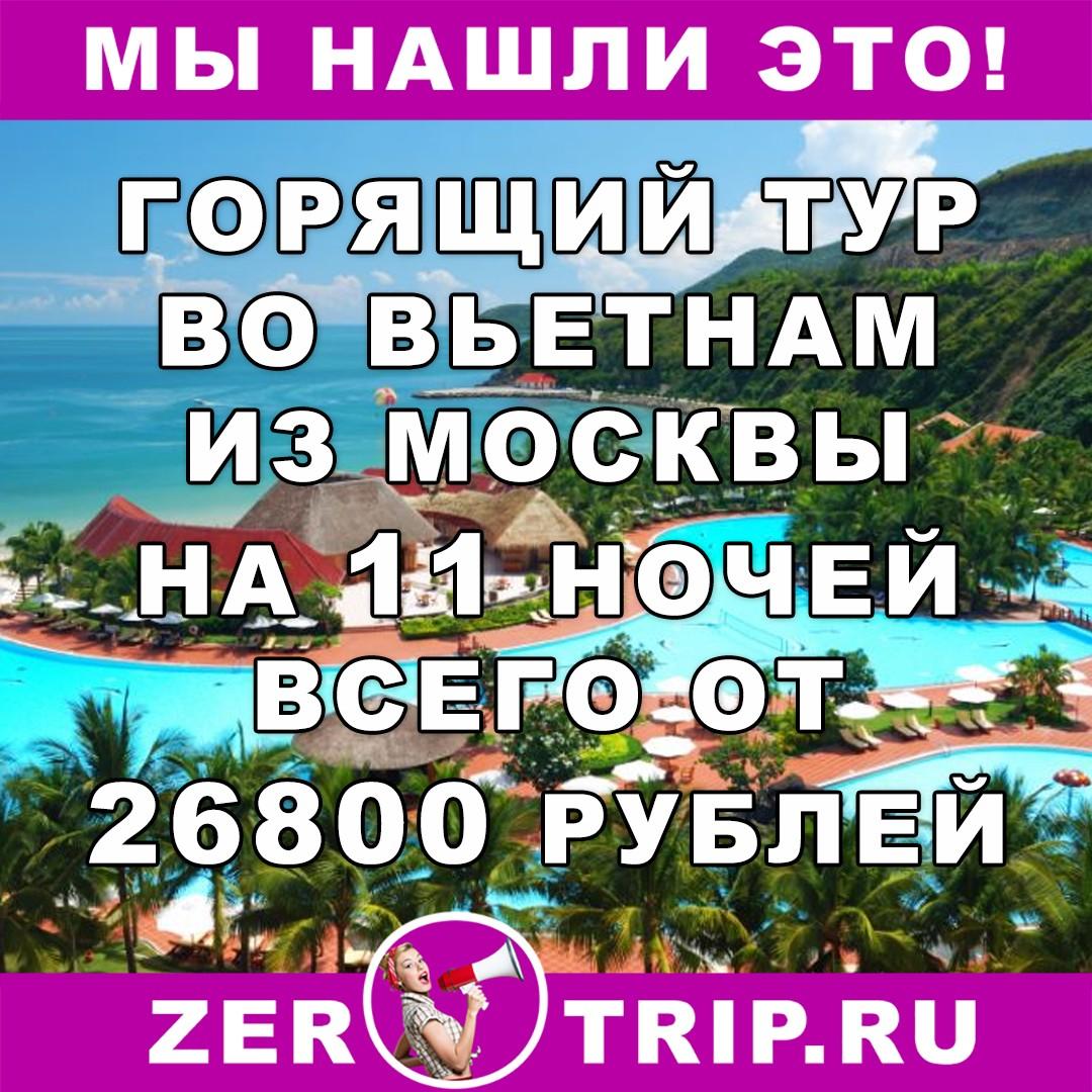 Горящий тур во Вьетнам из Москвы на 11 ночей всего за 26800 рублей