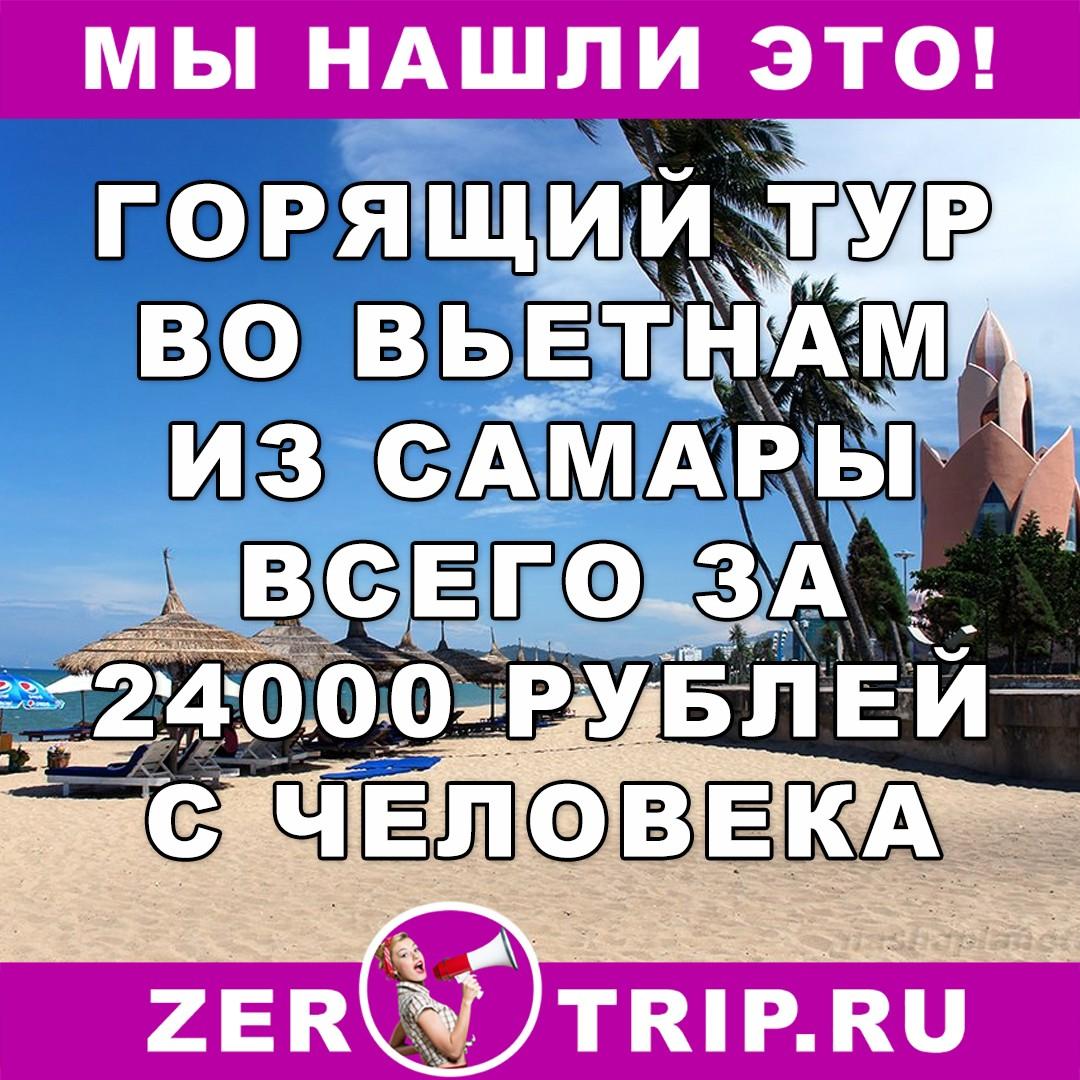 Горящий тур из Самары во Вьетнам на 12 ночей всего от 24000 рублей