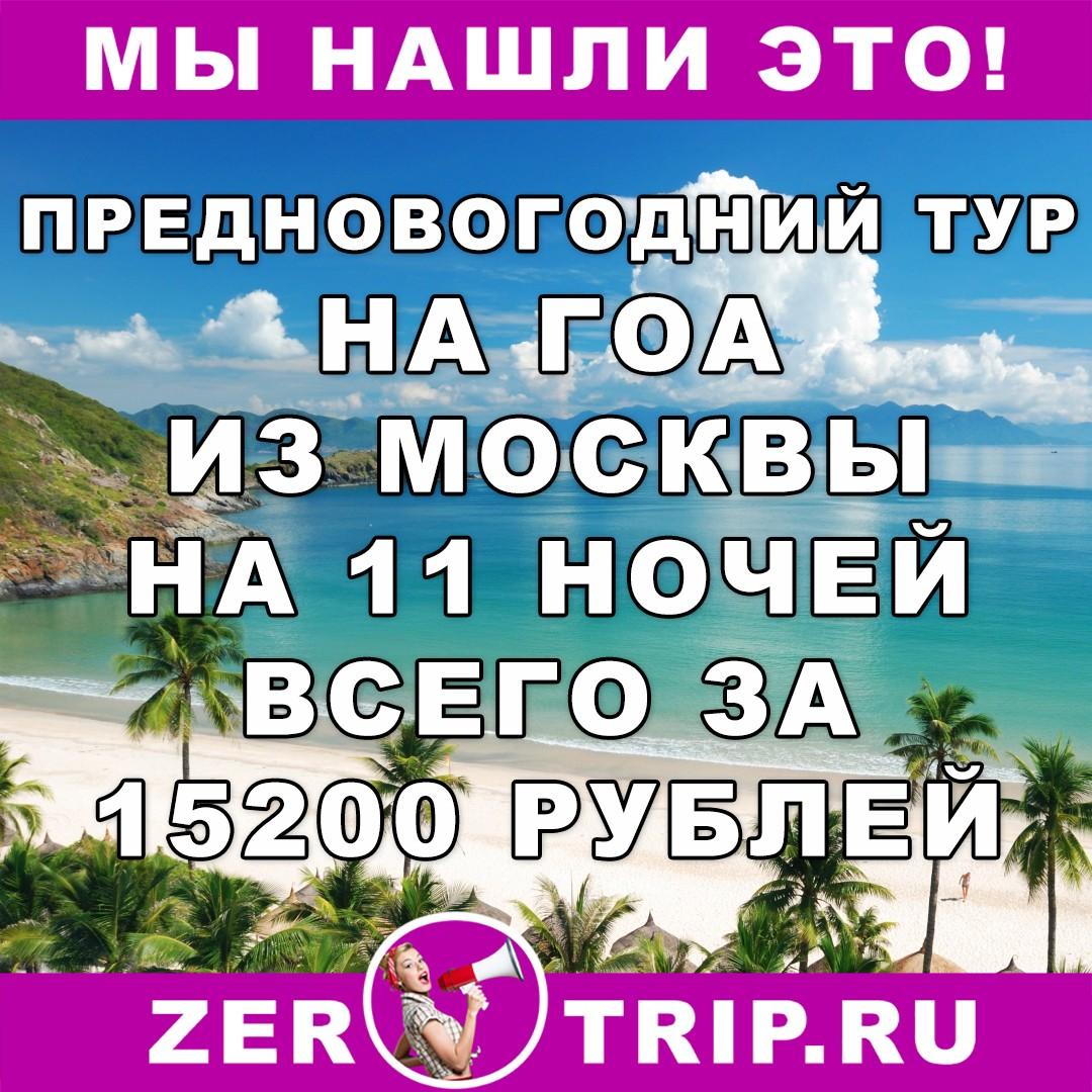 Горящий тур на Гоа с вылетом из Москвы на 11 ночей всего за 15200 рублей