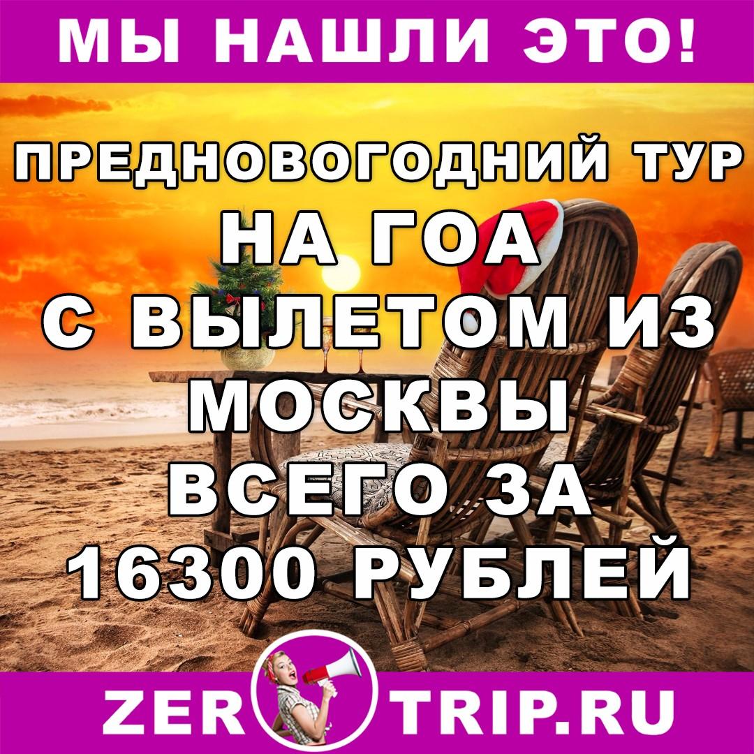 Предновогодний тур на Гоа из Москвы (11 ночей) всего за 16300 рублей