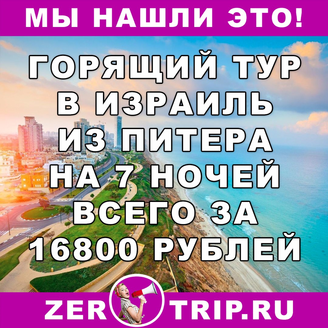 Горящий тур в Израиль из Питера на 7 ночей всего за 16800 рублей