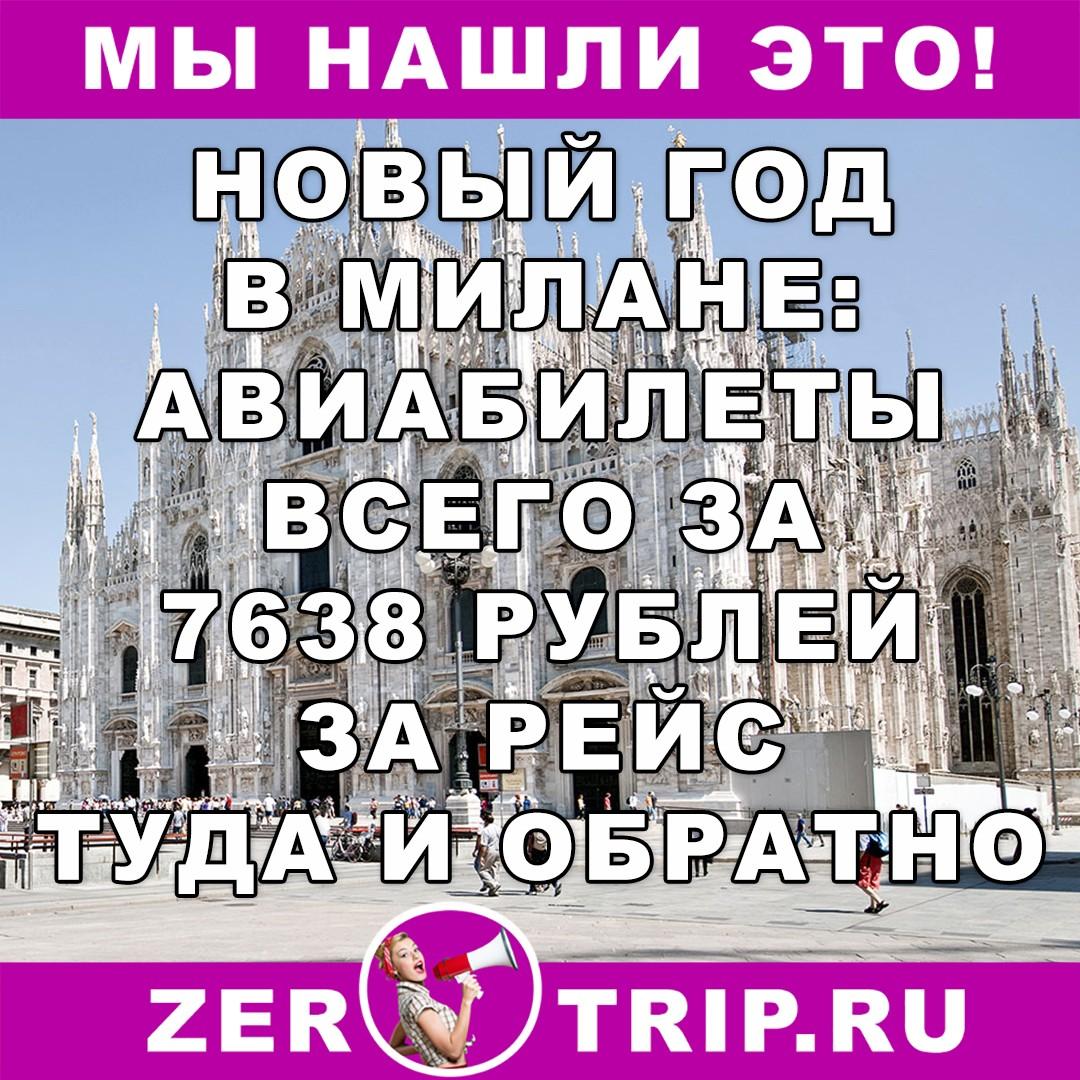 Новый год в Милане: авиабилеты с вылетом из Москвы и обратно за 7600 рублей