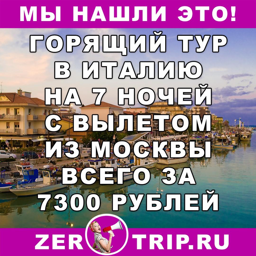 Горящий тур в Римини (Италия) на 7 ночей с вылетом из Москвы всего за 7300 рублей