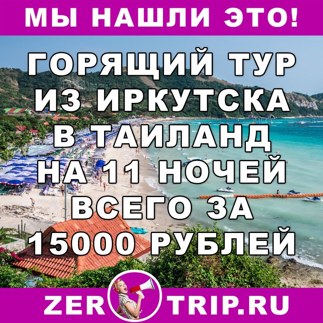 Горящий тур в Таиланд из Иркутска на 11 ночей всего за 15000 рублей