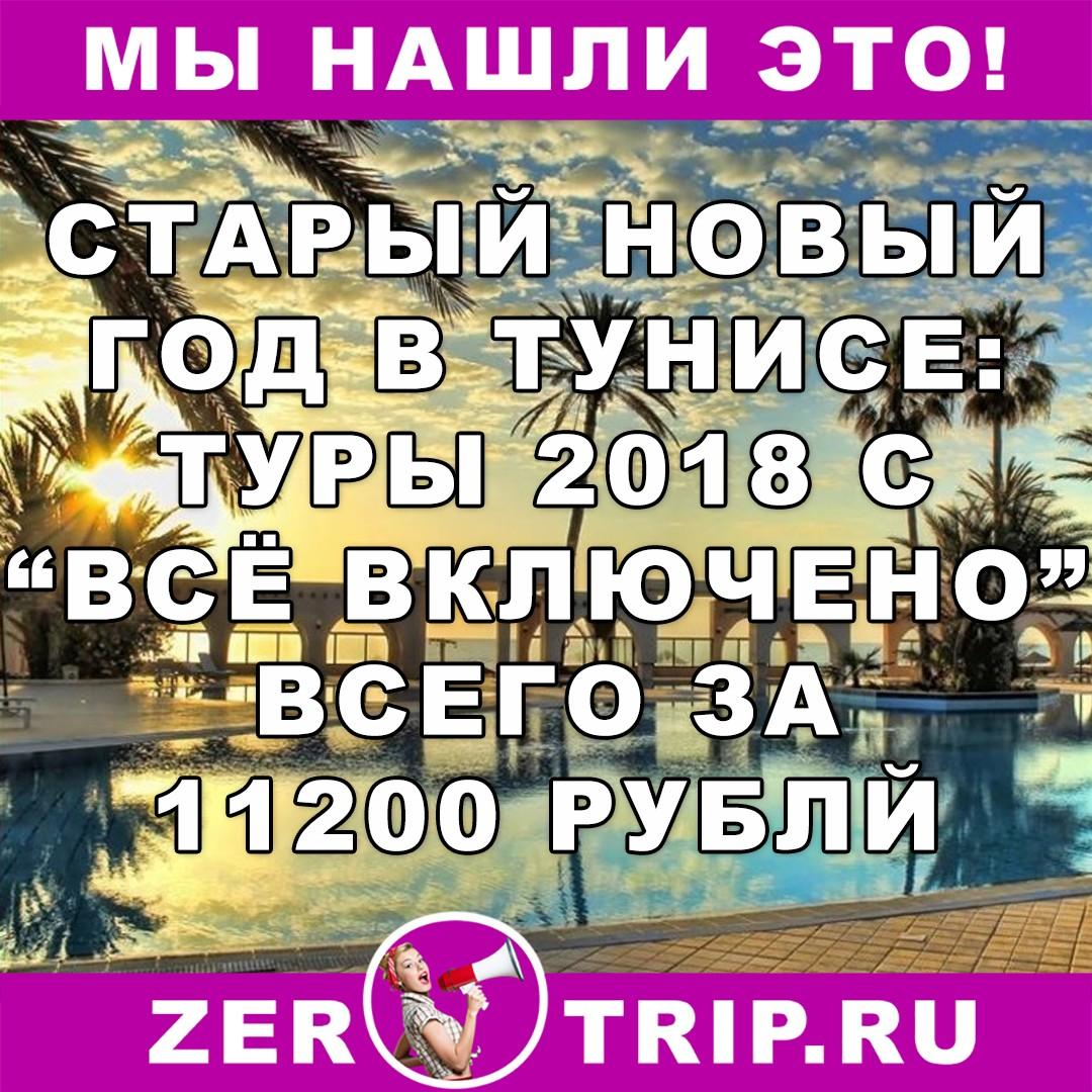 Старый новый год в Тунисе (все включено) за 11200 рублей на 7 ночей