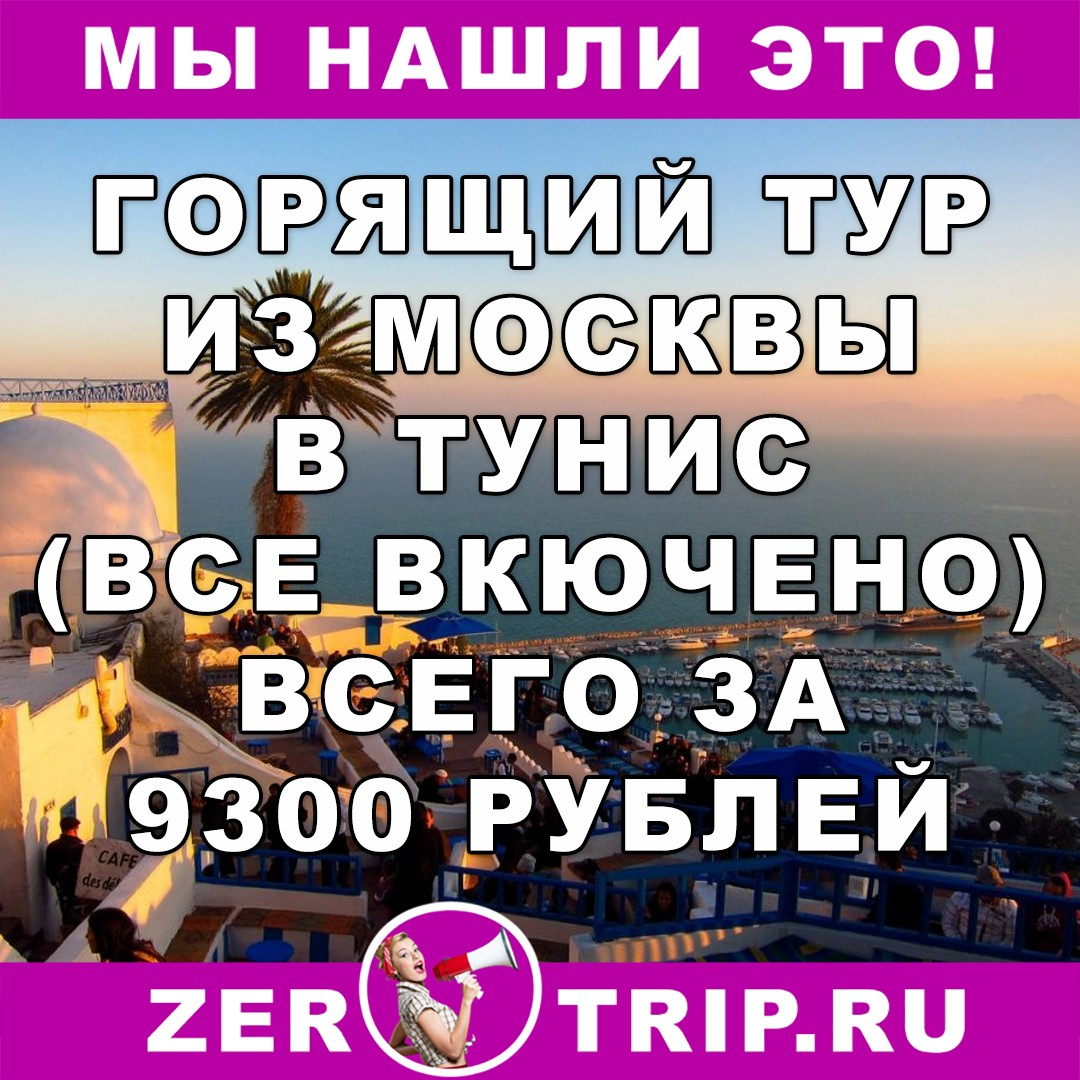 Горящий тур в Тунис на 7 ночей со «всё включено» и вылетом из Москвы за 9300 рублей