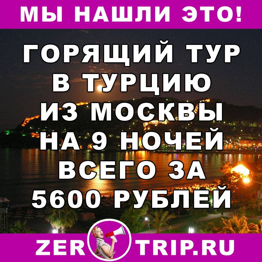 Горящий тур из Москвы в Турцию на 9 ночей всего за 5600 рублей