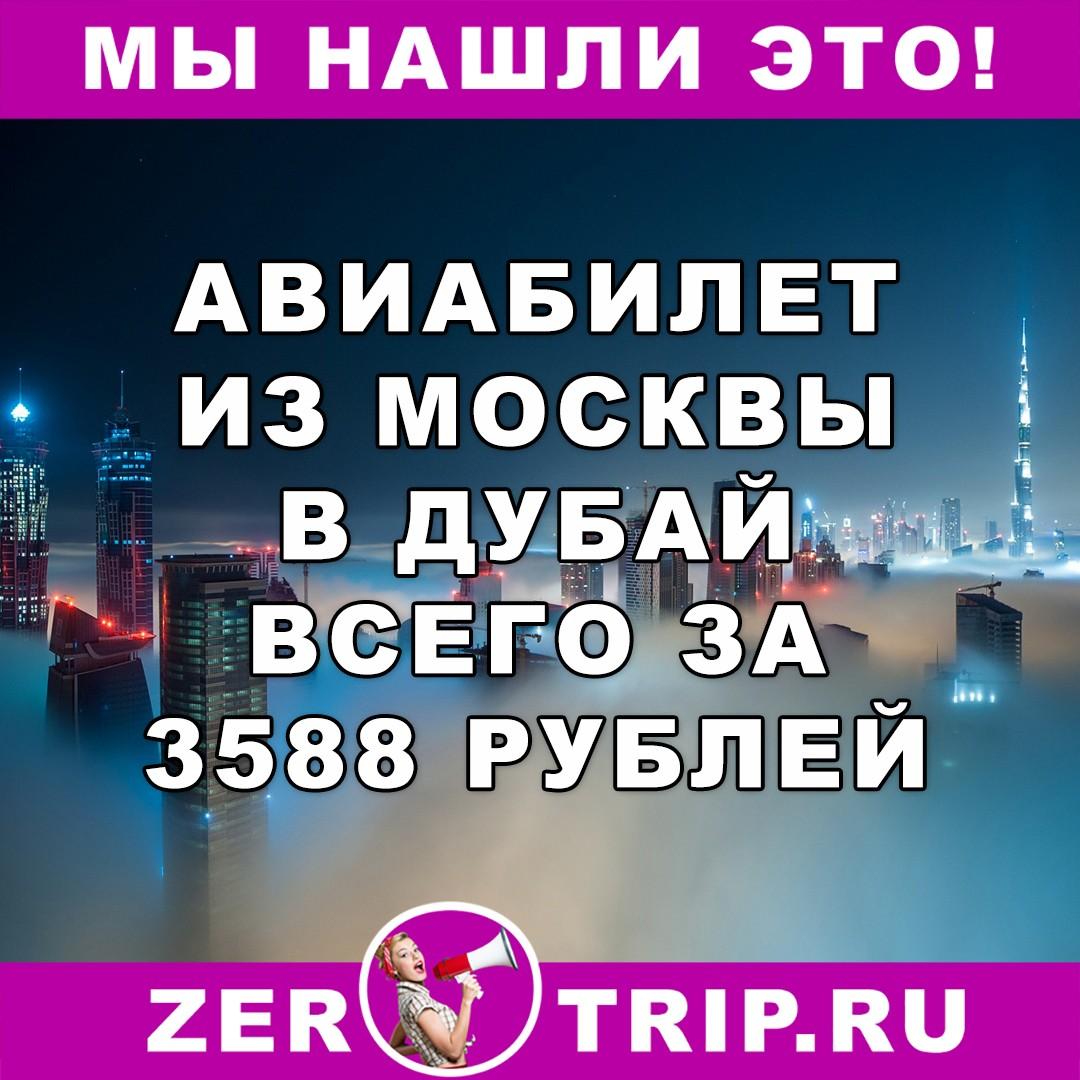 Дешевый авиабилеты из Москвы в Дубай всего за 3588 рублей