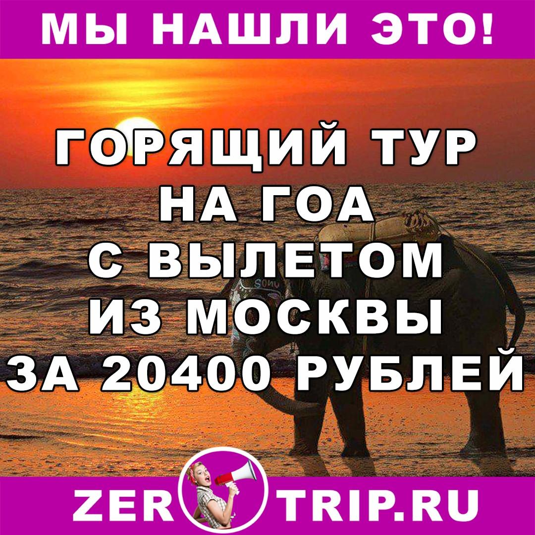 Горящий тур на Гоа (7 ночей) с вылетом из Москвы всего за 20400 рублей