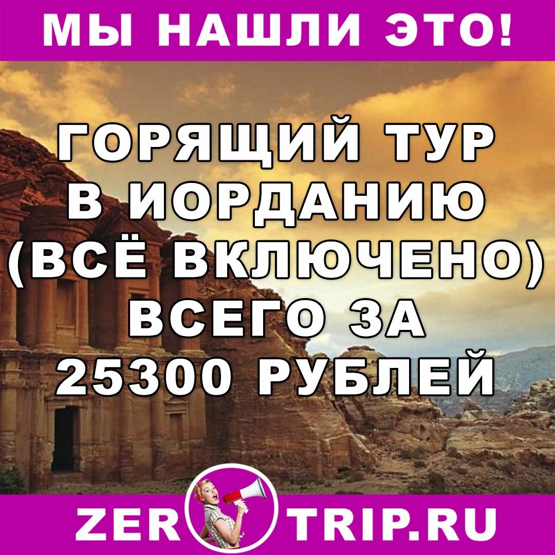 Горящий тур в Иордании (всё включено) с вылетом из Москвы всего за 25300 рублей