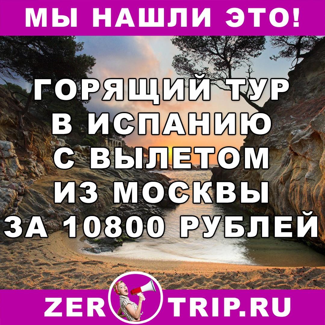 Горящий тур в Испанию на 7 ночей с вылетом из Москвы всего за 10800 рублей