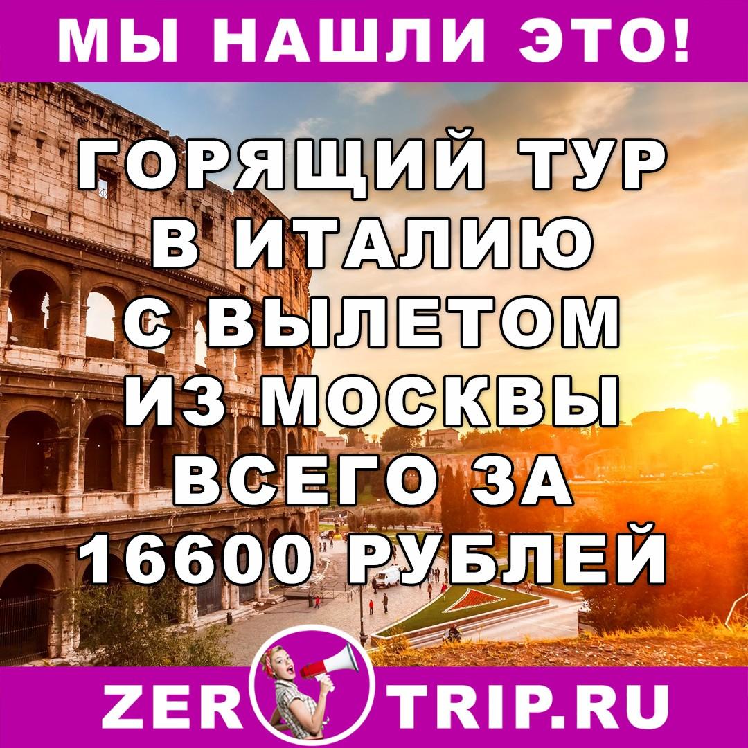 Горящий тур в Италию на 7 ночей с вылетом из Москвы всего за 16600 рублей
