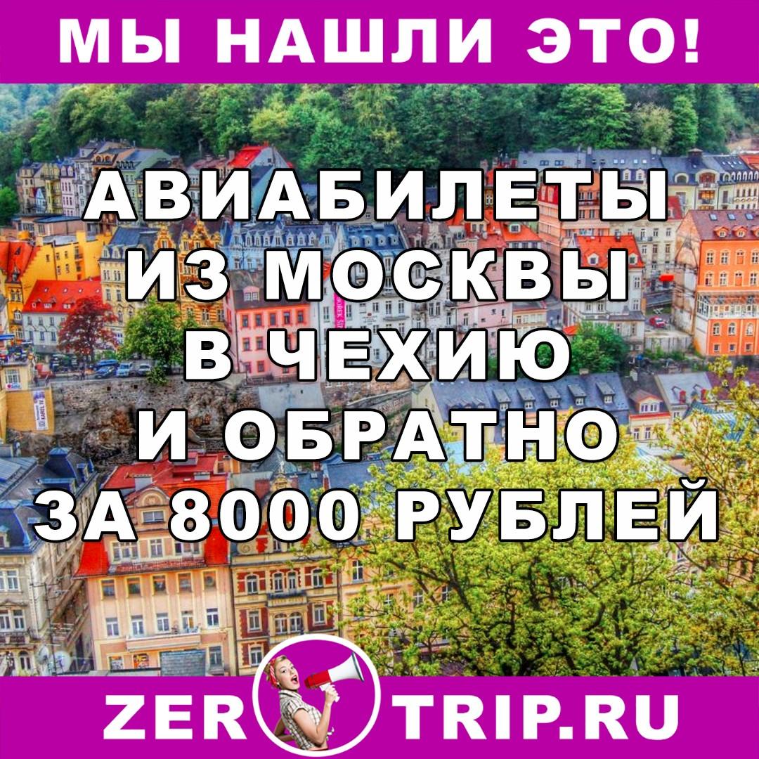 Дешевые авиабилеты в Чехию из Москвы и обратно всего за 8000 рублей