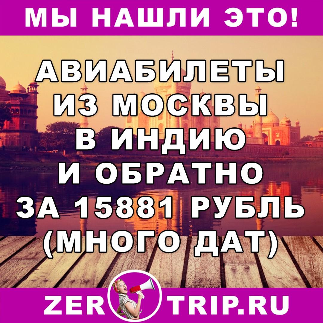 Подборка авиабилетов из Москвы в Индию и обратно всего от 15881 рубль