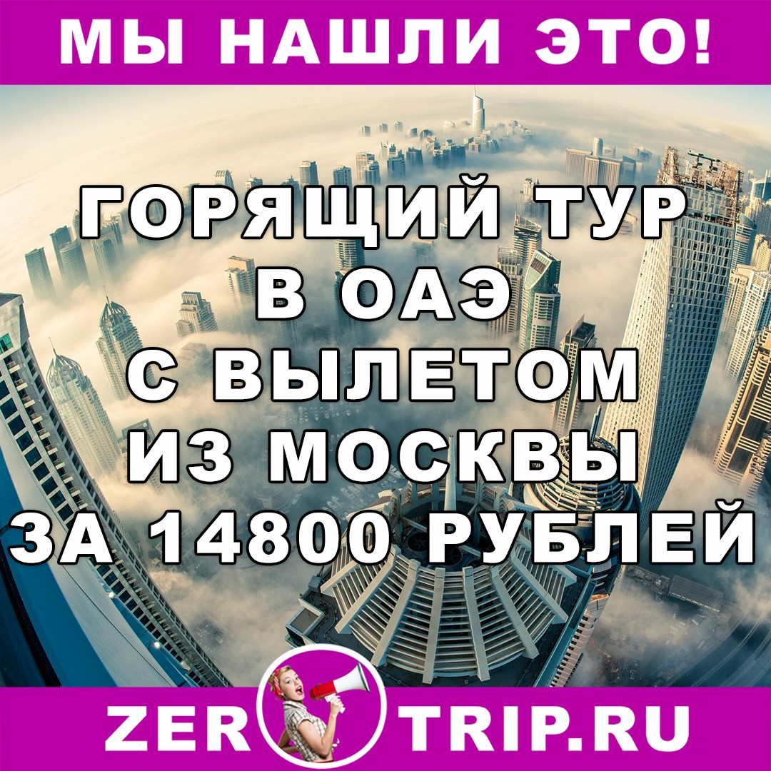 Горящий тур в ОАЭ на 7 ночей с вылетом из Москвы всего за 14800 рублей