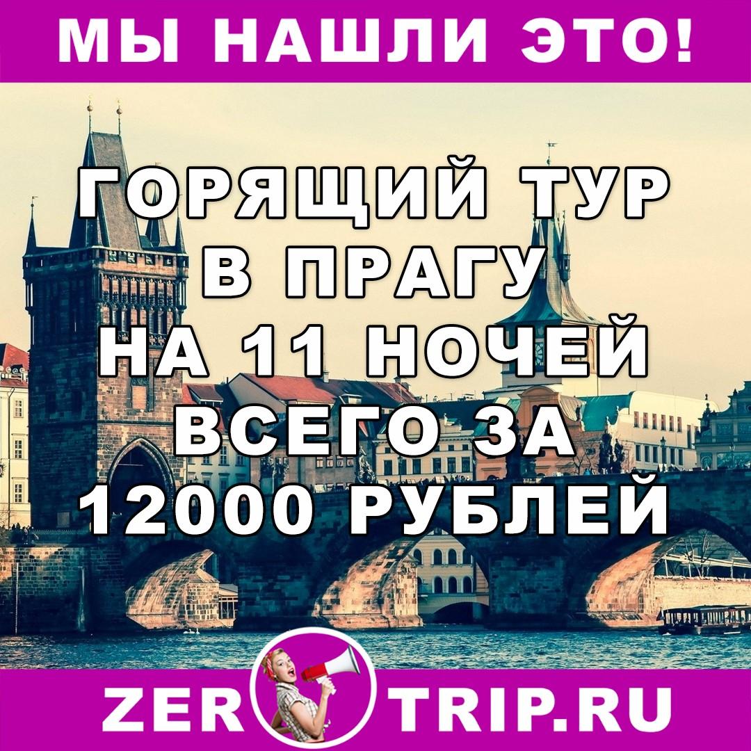 Горящий тур в Прага на 11 ночей с вылетом из Питера за 12000 рублей