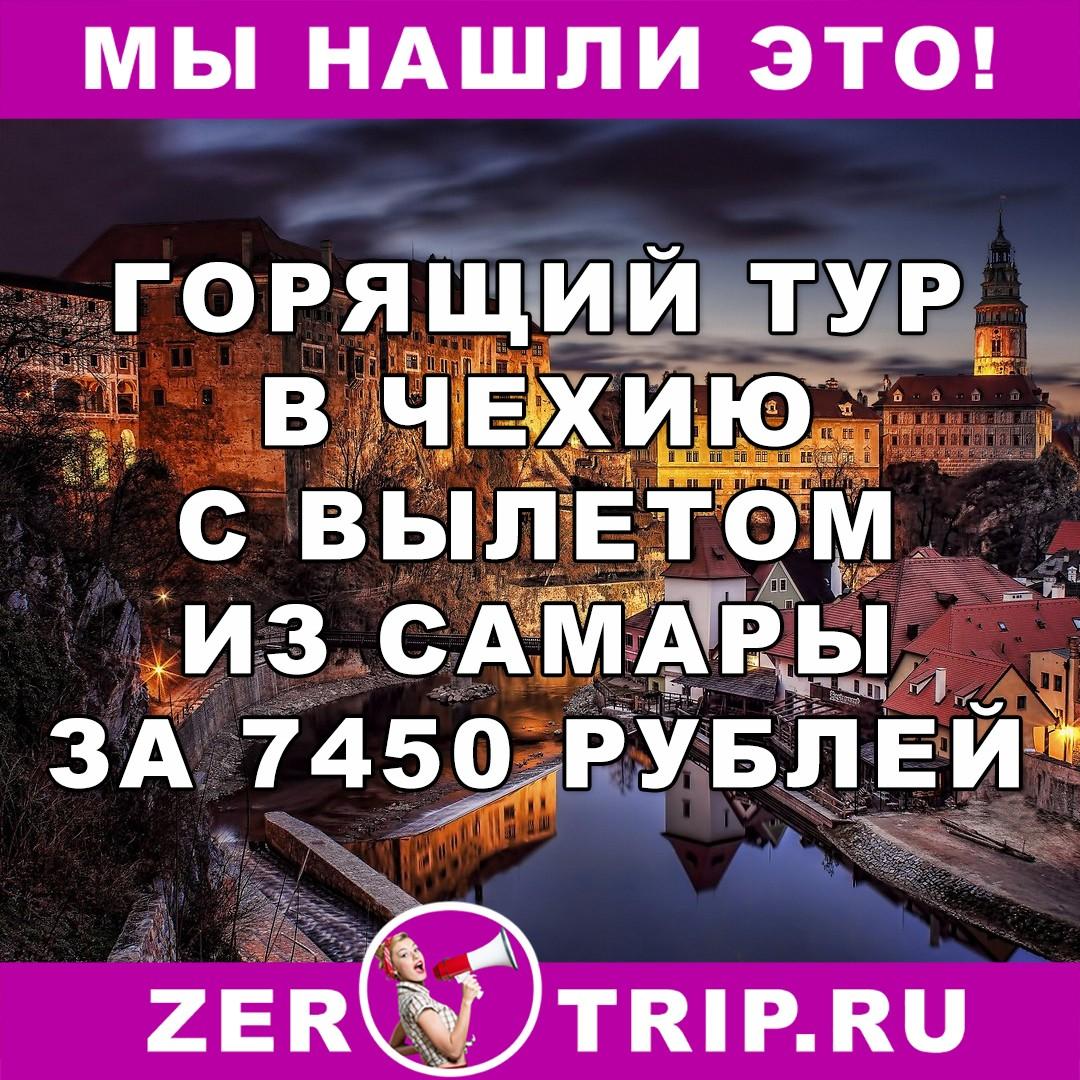 Горящий тур в Чехию с вылетом из Самары всего за 7450 рублей