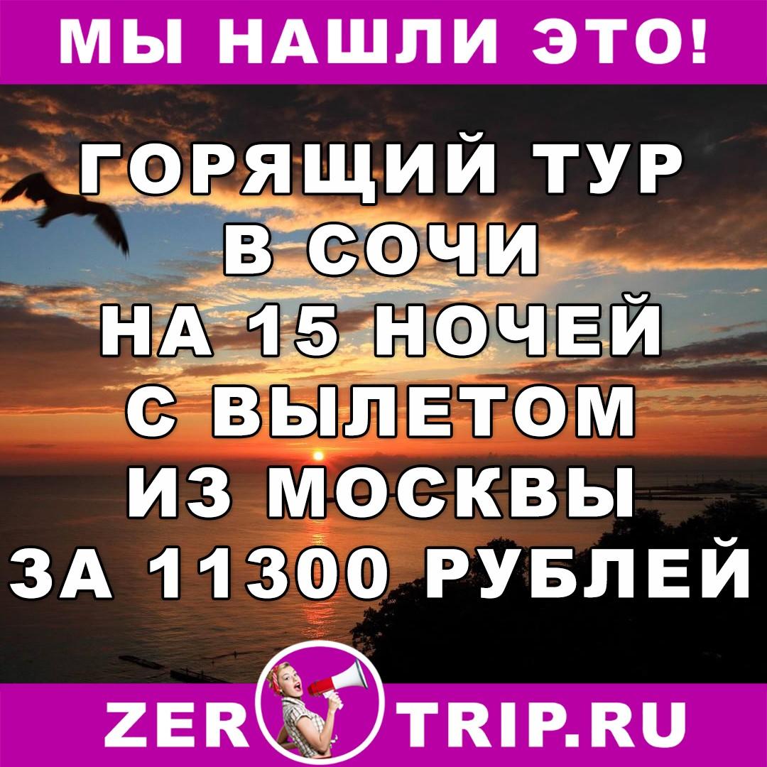 Горящий тур в Сочи на 15 ночей (вылет из Москвы) всего за 11300 рублей