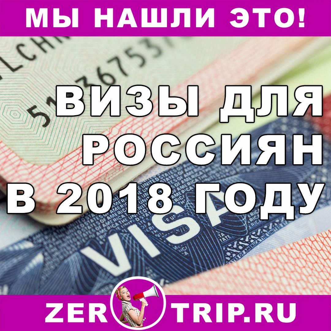 Визы для россиян в 2018 году