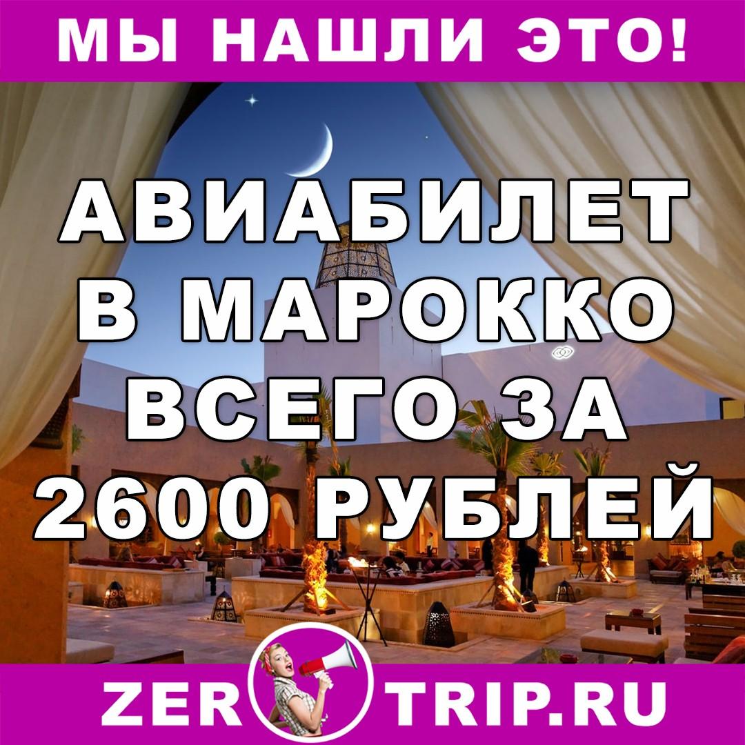 Авиабилет в Марокко за 2600 рублей